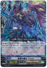 Intense Fighting Knight, Dorint RRR G-LD01/004