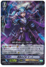 Dark Night Maiden, Macha RRR G-LD01/005