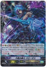 Hard Fighting Knight, Claudas RRR G-LD01/009