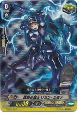 Jumping Knight, Ligand Lumina RRR G-LD01/013