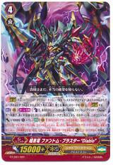 "Dark Dragon, Phantom Blaster ""Diablo""  G-LD01/001"