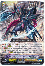 "Blaster Dark ""Diablo""  G-LD01/003"