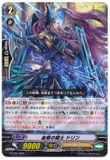 Intense Fighting Knight, Dorint  G-LD01/004