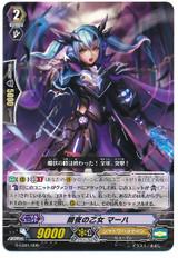 Dark Night Maiden, Macha  G-LD01/005