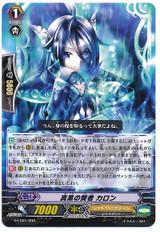 True Black Sage, Charon  G-LD01/008