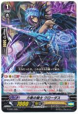 Hard Fighting Knight, Claudas  G-LD01/009