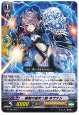 Young Skull Witch, Nemain  G-LD01/010