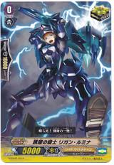 Jumping Knight, Ligand Lumina  G-LD01/013