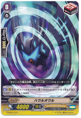 Howl Owl  G-LD01/015