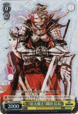 """Sky Conquering Demong King"" Nobunaga Oda SB/S06-003R RRR"