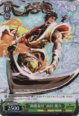 """Brilliantly Strong"" Keiji Maeda SB/S06-027R RRR"