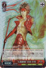 """""""Sky Conquering Lance"""" Yukimura Sanada SB/S06-056R RRR"""