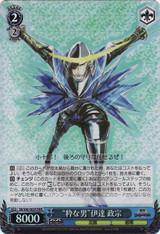 """""""Refined Guy"""" Masamune Date'  SB/S06-082R RRR"""