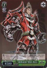 """""""Warrior Emperor"""" Hideyoshi Toyotomi SB/S06-032S SR"""
