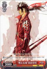 """""""Burning Soul"""" Yukimura Sanada SB/S06-104"""