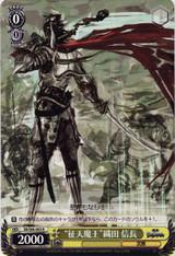 """Sky Conquering Demong King"" Nobunaga Oda SB/S06-003"