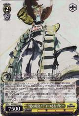 """""""Love Battle!?"""" Itsuki & Xavi SB/S06-011"""