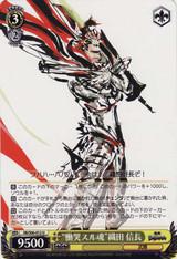"""""""Lamenting Soul"""" Nobunaga Oda SB/S06-012"""