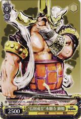 """Greedy Emperor"" Kennyo Honganji SB/S06-013"