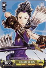 """Dispelling Evil"" Ranmaru Mori SB/S06-015"
