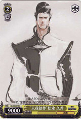 """Singular"" Hidehisa Matsunaga SB/S06-019"
