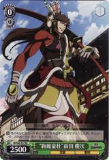 """Brilliantly Strong"" Keiji Maeda SB/S06-027"