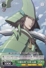"""Cold-Blooded General"" Motonari Mouri SB/SE05-07"