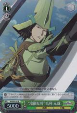 """Cold-Blooded General"" Motonari Mouri SB/SE05-07 Foil"