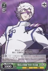 """""""Strategist of Toyotomi"""" Hanbei Takenaka SB/SE05-08"""