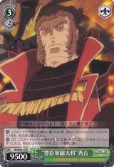 """Commander-in-Chief of Toyotomi Army"" Hideyoshi SB/SE05-10"