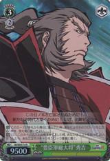 """Commander-in-Chief of Toyotomi Army"" Hideyoshi SB/SE05-10 Foil"