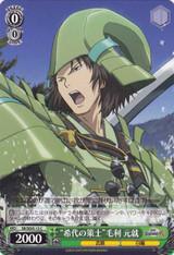 """Rare Strategist"" Motonari Mouri SB/SE05-13"