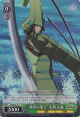 """Rare Strategist"" Motonari Mouri SB/SE05-13 Foil"