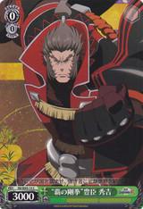 """""""First of Conqueror"""" Hideyoshi Toyotomi SB/SE05-15"""
