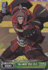 """First of Conqueror"" Hideyoshi Toyotomi SB/SE05-15 Foil"