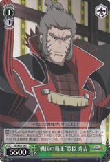 """Supreme King of Sengoku"" Hideyoshi Toyotomi SB/SE05-16"