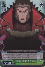 """Supreme King of Sengoku"" Hideyoshi Toyotomi SB/SE05-16 Foil"