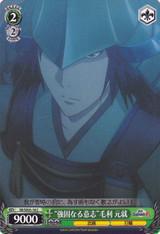 """Stubborn Will"" Motonari Mouri SB/SE05-18"