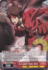 """Young Fierce General"" Yukimura Sanada SB/SE05-21"