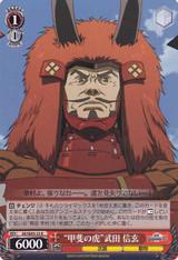 """""""Tiger of Kai"""" Shingen Takeda SB/SE05-23"""