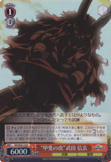 """Tiger of Kai"" Shingen Takeda SB/SE05-23 Foil"