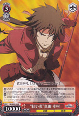 """Crimson Flame"" Yukimura Sanada SB/SE05-24"