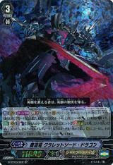 Sovereign Dragon, Claret Sword Dragon SP G-BT03/S02