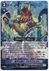 Knight of Rising Sunshine, Gurguit SP G-BT03/S04