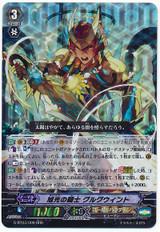 Knight of Rising Sunshine, Gurguit RRR G-BT03/006