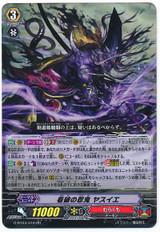 Fathoming Stealth Rogue, Yasuie RR G-BT03/016