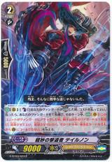 Witty Revenger, Teyrnon R G-BT03/023