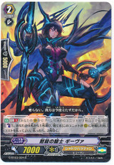 Smother Knight, Giva R G-BT03/024