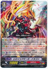 Heroic Saga Dragon R G-BT03/030