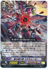 Star Cradle, Stellar Maker R G-BT03/036
